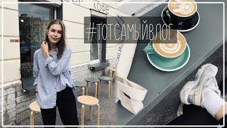 Не Думайте Утром, Характер Кофе и Атмосфера Петербурга / #ТОТСАМЫЙВЛОГ || Alyona Burdina