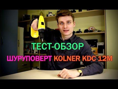 Тестируем шуруповерт аккумуляторный Kolner KCD 12M.  Аккумуляторный шуруповерт обзор!