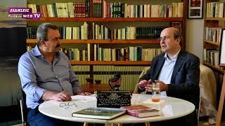 Συνέντευξη Κωστή Χατζηδάκη στις ΕΙΔΗΣΕΙΣ-Eidisis.gr webTV