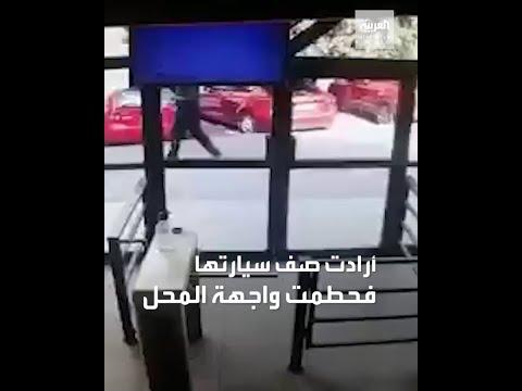 مصر.. امرأة حاولت ركن سيارتها فدمرت واجهة محل قبل أن تلوذ بالفرار