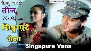 Nepali Teej Song    Singapure Vena   Bishnu Majhi   Popular Teej Song 2074  Putaliko vatti  