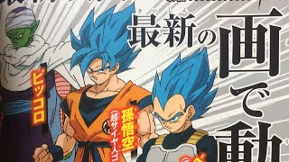 New Super Saiyan Blue look || Dragon Ball Super Movie more designs & SDBH Episode 2 release date.