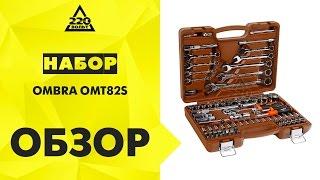 Набор инструментов OMBRA OMT82S(Купить: http://goo.gl/fI1lt1 Набор инструментов OMBRA OMT82S 82 предмета Универсальный набор инструмента Ombra OMT82S использу..., 2013-03-12T13:42:14.000Z)