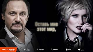 Стас Михайлов & Лайма Вайкуле - Оставь