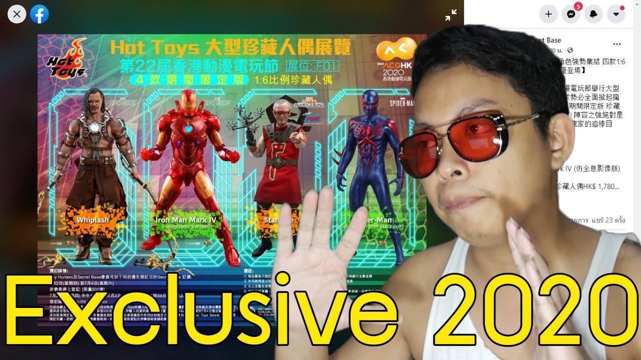 อัพเดตข่าว Hot Toys!! Toy Fair Eclusive ปี 2020
