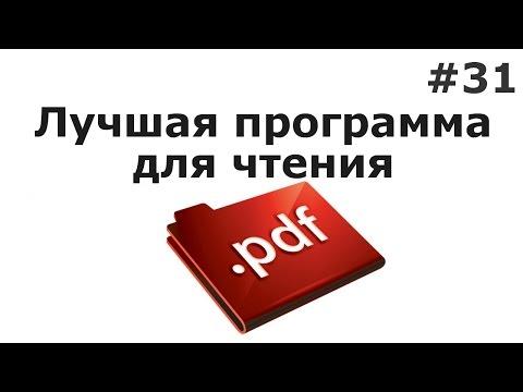Лучшая программа для чтения PDF. Из бесплатных конечно же)