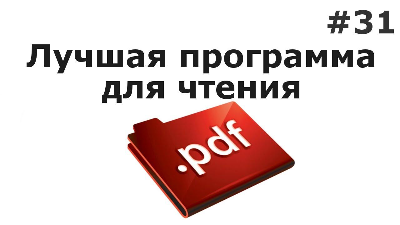 Лучшая программа для чтения PDF. Из бесплатных конечно же ...