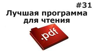 видео Sumatra - легкая программа для просмотра PDF