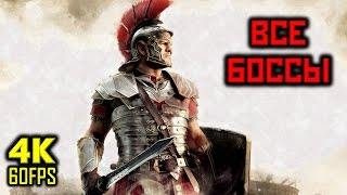 [18+] Ryse: Son Of Rome, ВСЕ БОССЫ, [PC | 4K | 60 FPS] БЕЗ КОММЕНТАРИЕВ