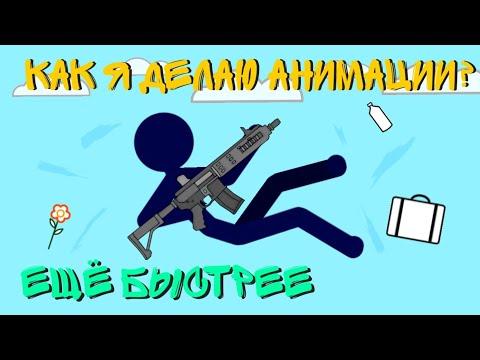 Как я делаю анимации? || Рисуем мультфильмы - Видео с YouTube на компьютер, мобильный, android, ios