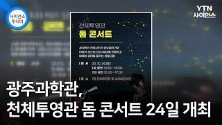 광주과학관, 천체투영관 돔 콘서트 24일 개최 / YT…