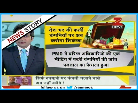 "DNA: Government to take action against ""Shell Companies"" soon"