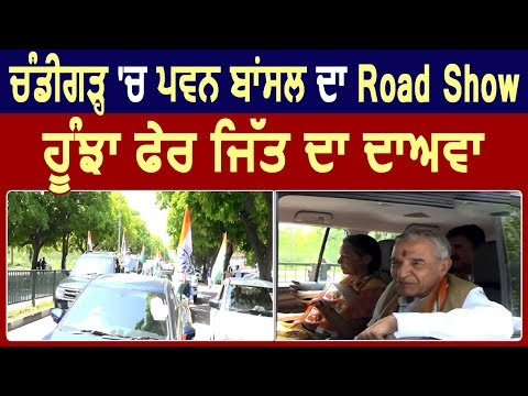 Kirron kher के बाद अब Chandigarh में Pawan Bansal ने किया विशाल RoadShow