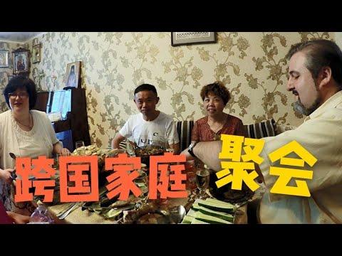 中国公公婆婆去拜访白俄罗斯亲家,跨国家庭究竟发生了什么有趣的事?