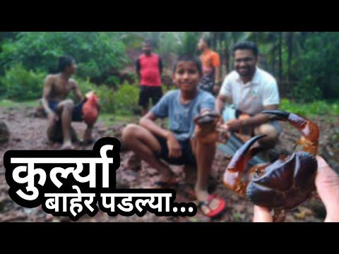पहिल्या पावसात बाहेर पडणारे खेकडे पकडण्याची मजा | कोकण | YesMaharaja