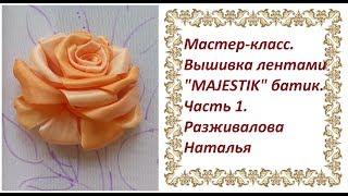 """Мастер-класс. Вышивка лентами """"MAJESTIK"""" батик. Часть 1. Вышивка розы."""