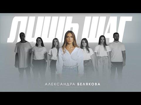 Смотреть клип Александра Белякова - Лишь Шаг