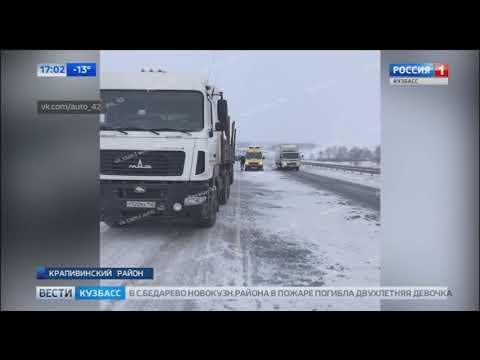 Четыре автомобиля попали в ДТП на трассе Кемерово Ленинск Кузнецкий