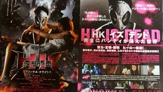 HK/変態仮面 アブノーマル・クライシス 2016 映画チラシ 2016年5月14...