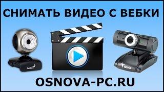как записать видео с веб камеры с эффектами