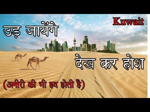 Kuwait A Rich Country