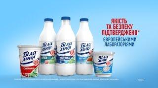 Рекламна кампанія ТМ «Біла лінія» – Якість та безпеку підтверджено «Добрим знаком»