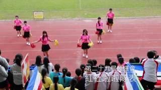 保良局朱敬文中學第二十九屆陸運會 - 紅社啦啦隊表演
