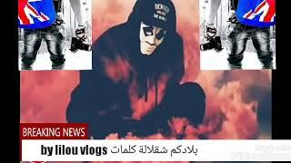 بلادكم شقلالة by lilou vlogs