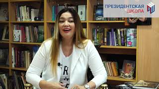 Уроки русского языка от Президентской школы