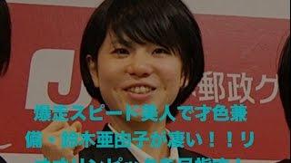 爆走スピード美人で才色兼備・鈴木亜由子が凄い!!リオオリンピックを...