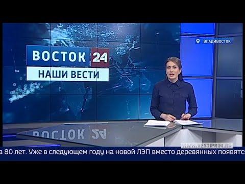"""Программа """"Восток 24: Наши вести"""" от 01.04.2020"""