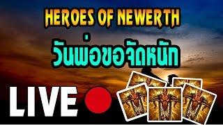 TMP Live วันพ่อขอจัดหนัก!! 05/12/59