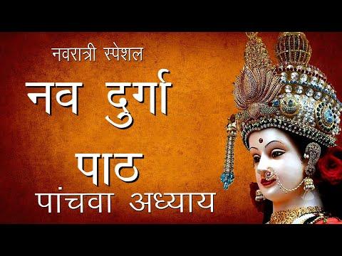 श्री दुर्गा सप्तशती पाठ-पांचवा अध्याय   Shree Nav Durga Path-5   Hindu Rituals