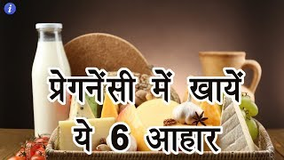 6 Foods For Pregnancy in Hindi | By Ishan