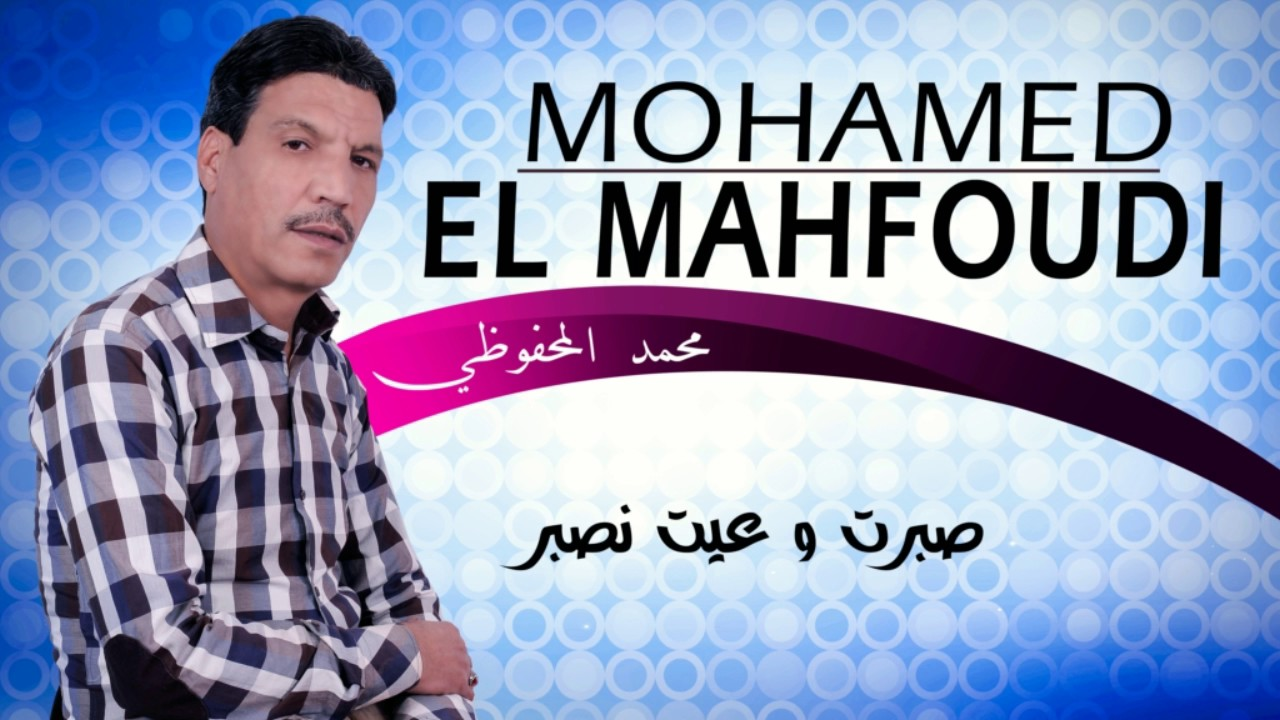 el mahfoudi mohamed