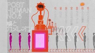 嘘とカメレオン「ポストヒューマンNo.5」【全曲クロスフェード】