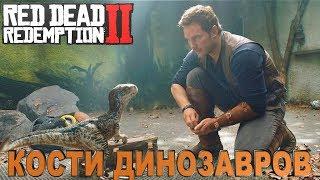 RED DEAD REDEMPTION 2-ВСЕ КОСТИ ДИНОЗАВРОВ НА 100  PS 4