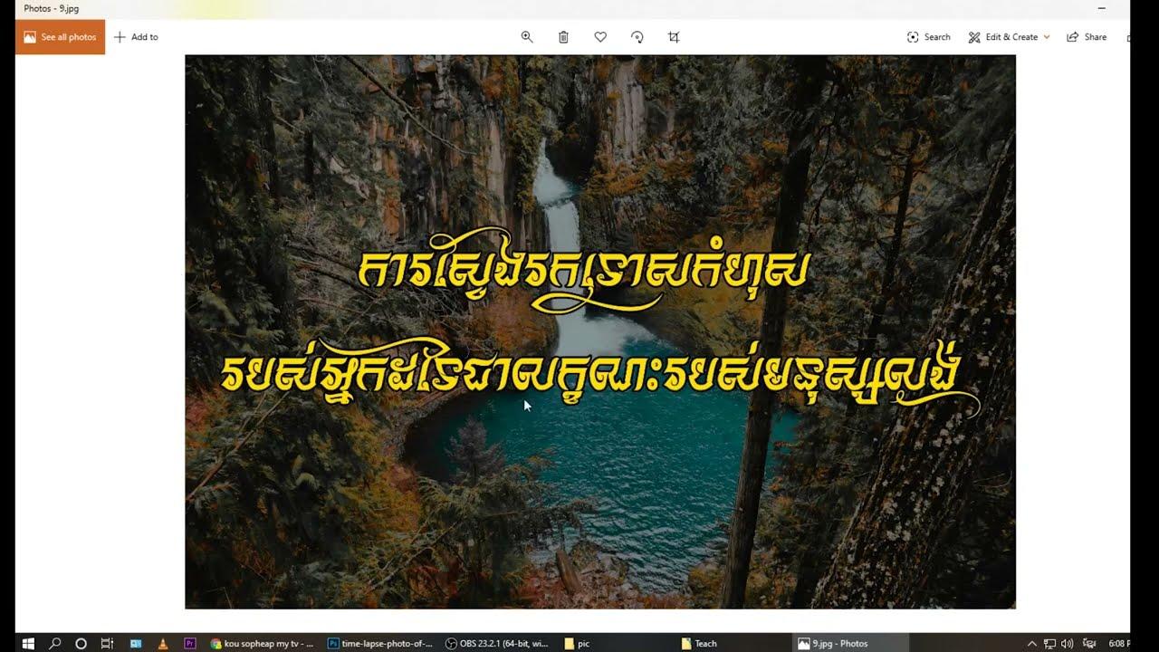 របៀបដាក់អរក្សលើរូប How to put text in photoshop tutorial