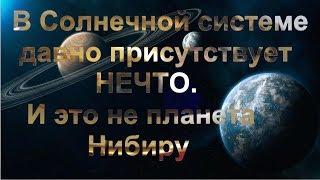 в Солнечной системе давно присутствует НЕЧТО.И это не планета Нибиру.С портала THE BIG THE ONE