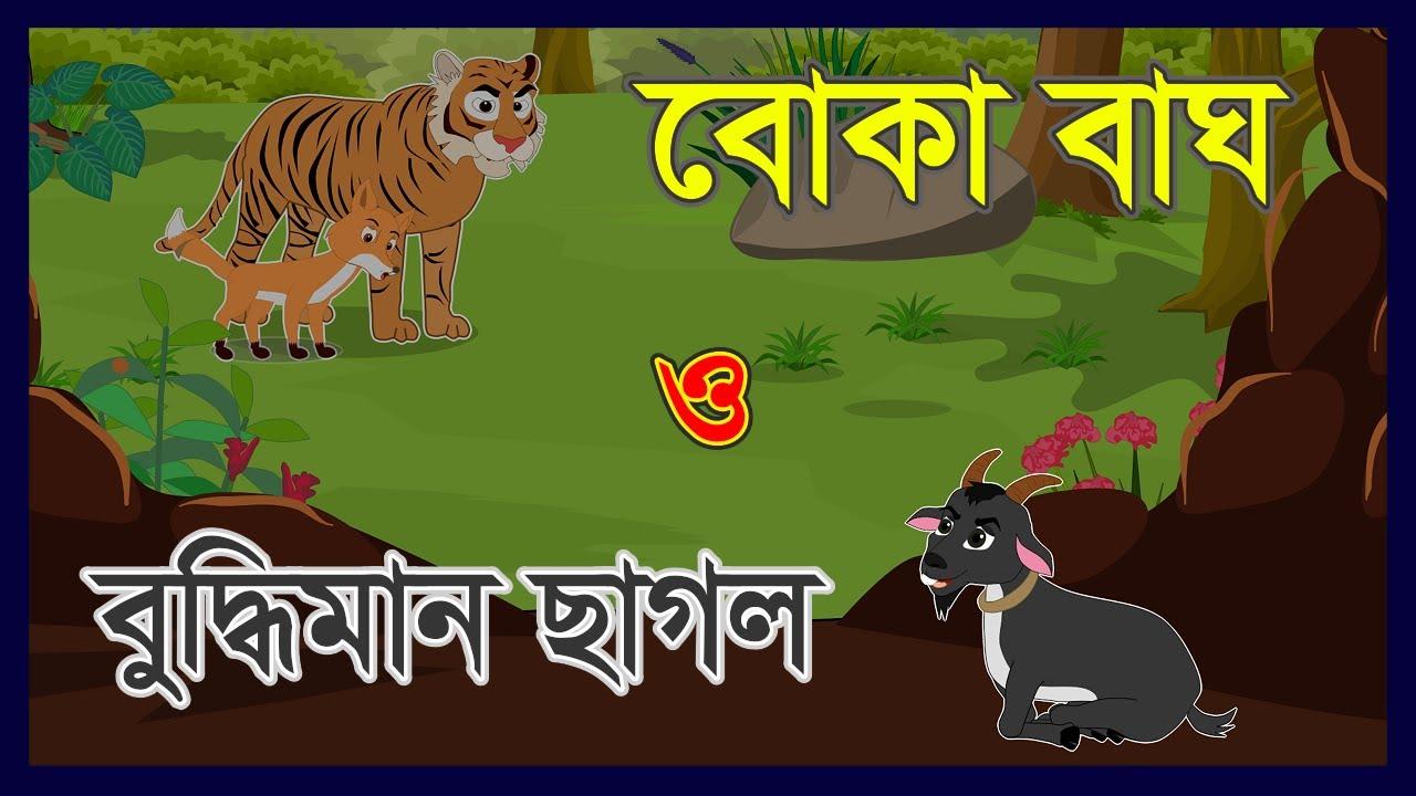 বুদ্ধিমান ছাগল ও বোকা বাঘ | Boka Siyal O Buddyman Sagol | Fox cartoon Bangla | Bengali Fairy Tales