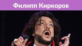 Филипп Киркоров тратит по 500 тысяч рублей в месяц на обучение своих детей