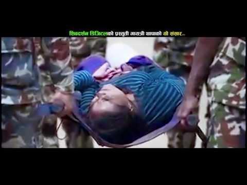 Yo Sanshar Bhukampa 2072 nepali song by Netra Bandhan K C jaya devkota & Devi Gharti
