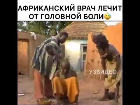 Африканский врач лечит от головной боли😂😂😂😂 - YouTube