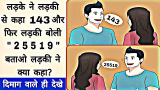 IQ Test Sawal Jawab Part 8 HIndi