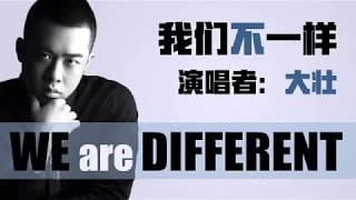 (បទចិន ប្រែខ្មែរ)Wo men bu yi yang Pinyin 我们不一样-拼音 We are Different យើងមិនដូចគ្នាទេ (HD Sound Track)