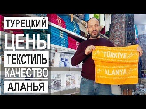 Турция: Магазин текстиля в Аланье. Низкие цены. Большие размеры. Виды и качество.