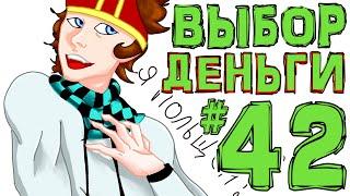 Lp. #Искажение Майнкрафт #42 Самая богатая женщина!