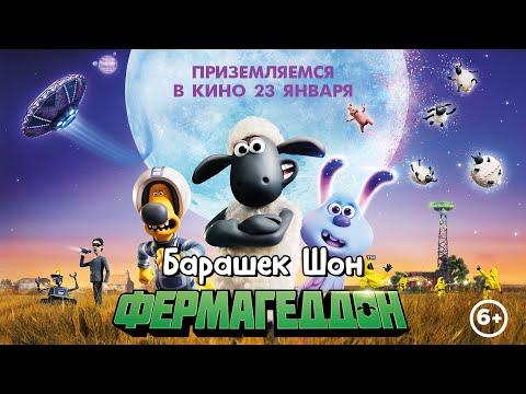 БАРАШЕК ШОН: ФЕРМАГЕДДОН | Трейлер #2 | В кино с 23 января
