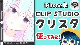 スマホでお絵かき!クリスタ(iPhone版)の使い方【CLIP STUDIO PAINT】クリップスタジオ、メイキング、描き方、書き方、iPad、iOS、アンドロイド、ibis、アイビス、アイフォン