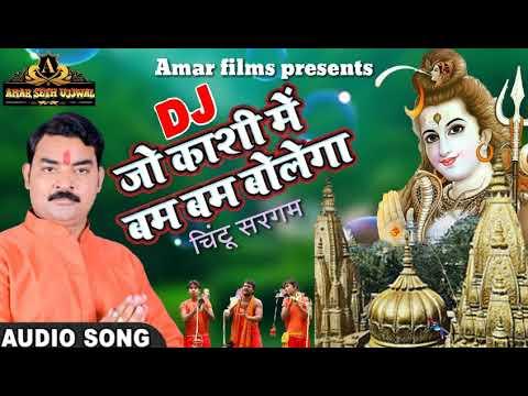 2018 Chintu sargam DJ बोल बंम Song जो काशी में बंम बंम बोलेगा 998406106